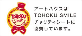 アートハウスはTOHOKU SMILEチャリティシートに協賛しています。